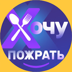 Рейтинг youtube(ютюб) канала Хочу ПожратьTV