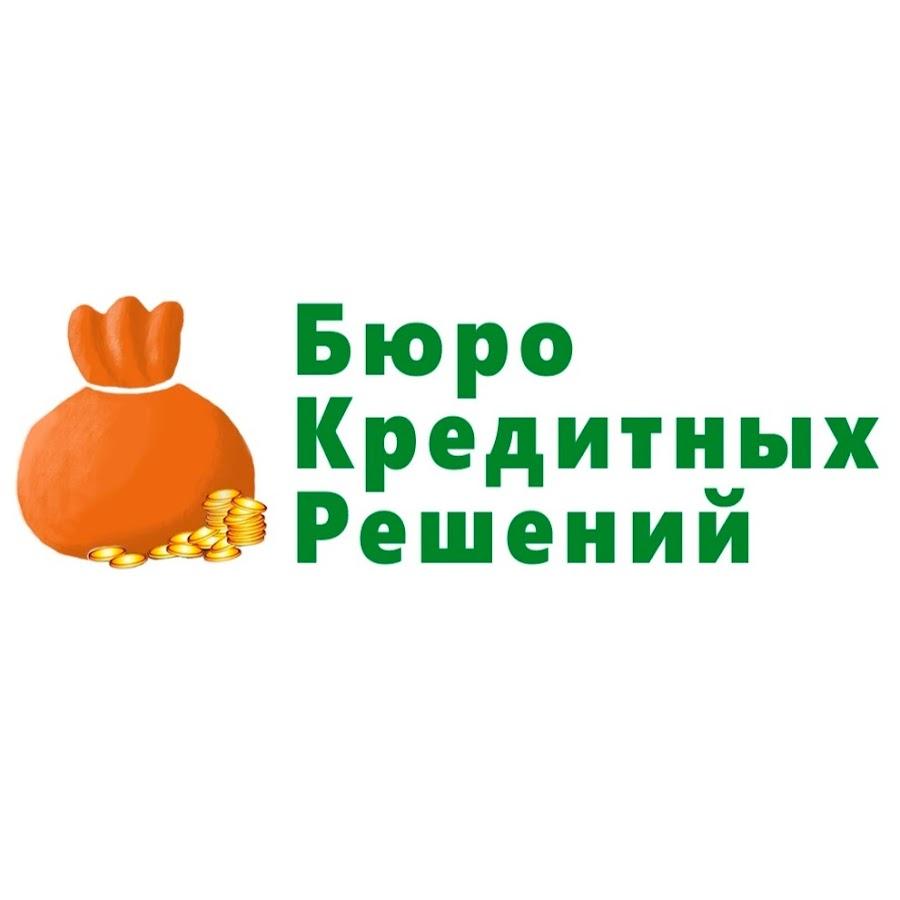 киевский бюро кредитных решений отзывы развитии политических