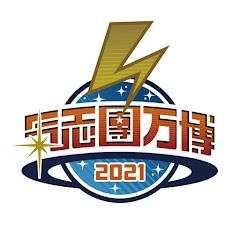 氣志團万博公式チャンネル