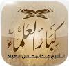 عبدالمحسن بن حمد العباد