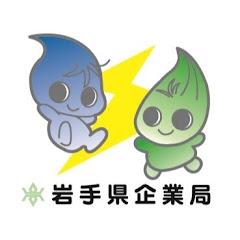 岩手県企業局動画チャンネル