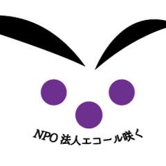 NPO法人エコール咲く