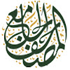 mosshaf المصحف الجامع