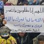 سوريا حرية