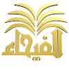 قناة الفيحاء الفضائية   Al Fayhaa TV