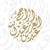 الشيخ عبدالعزيز الراجحي