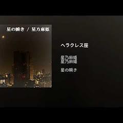 星乃麻姫 - Topic