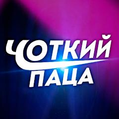 Рейтинг youtube(ютюб) канала Чоткий Паца ТВ