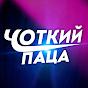 youtube(ютуб) канал Чоткий Паца ТВ