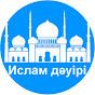 Ислам дəуірі