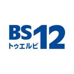 BS12 トゥエルビ