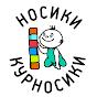 youtube(ютуб) канал Носики Курносики