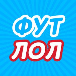 ФУТЛОЛ ШОУ