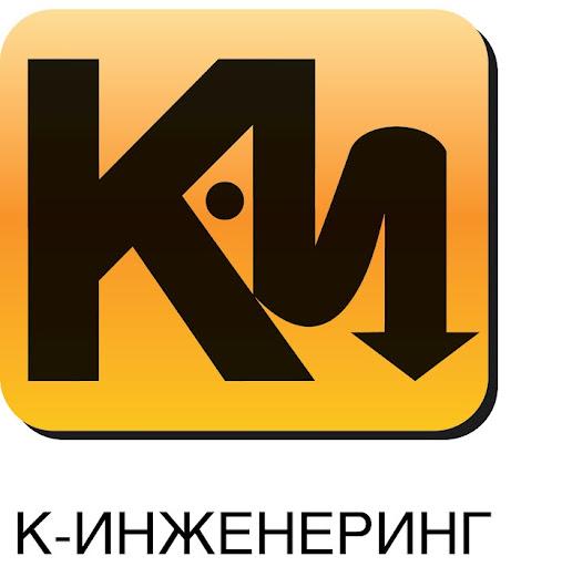 К- Инженеринг