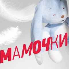 Рейтинг youtube(ютюб) канала Мамочки