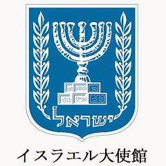 イスラエル大使館  Israel in Japan