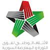 Syrian National Coalition