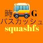 バスカッシュo'clock G の動画、YouTube動画。