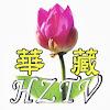 華藏衛視 HZTV