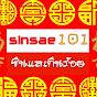 sinsae 101