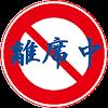 iwtmyut (みづき)