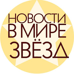 Рейтинг youtube(ютюб) канала Новости в Мире
