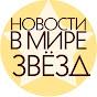 youtube(ютуб) канал Новости в Мире