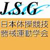日本体操競技器械運動学会