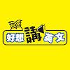 空中英語教室官方YouTube頻道 StudioClassroom