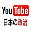 YouTube 日本の政治