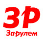 youtube(ютуб) канал За рулем