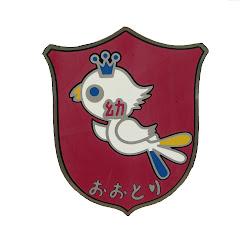 長崎おおとり幼稚園