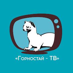 Горностай ТВ / Студия ТТВ