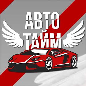 Авто Тайм