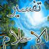 Tafsir Ahlam - تفسير الأحلام