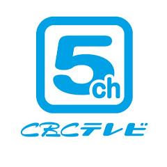 CBC公式チャンネル