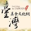 TaiwanFoodCulture
