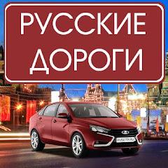 Рейтинг youtube(ютюб) канала Русские дороги - очевидец