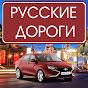 youtube(ютуб) канал Русские дороги - очевидец