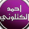 احمد الكتلوني