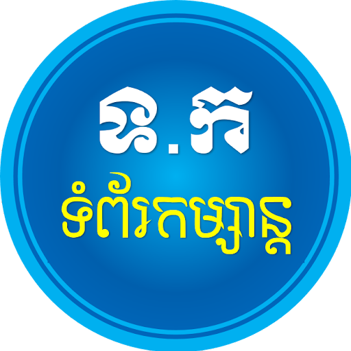 All Khmer Songs video