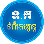 All Khmer Songs