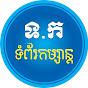 All Khmer Songs video
