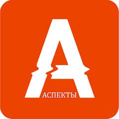 Аспекты logo