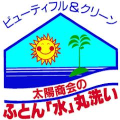 太陽商会全国布団丸洗いドットねっと