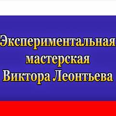 Рейтинг youtube(ютюб) канала Виктор Леонтьев