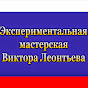 youtube(ютуб) канал Виктор Леонтьев