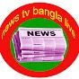 Bangla Vision News 4 June 2017 Bangladesh Latest News Today News Update Tv News Bd All Bangla