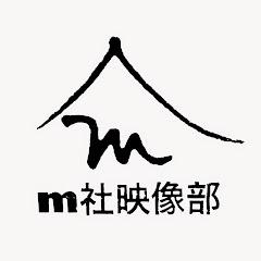 m社映像部
