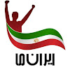 irane ma.2017